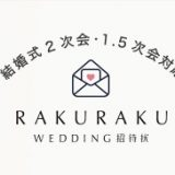 楽々WEB招待状ロゴ